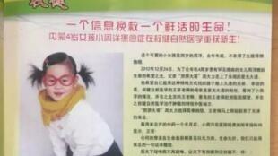 权健的宣传材料称周洋在权健介入后获新生,但真相是该女童已癌症复发痛苦死亡
