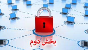 برای شنیدن توضیحات علی نیکویی، کارشناس امنیت سایبری بر روی تصویر کلیک کنید.