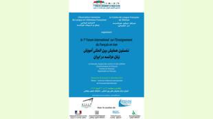 """آفیش نخستین """"همایش بینالمللی آموزش زبان فرانسه در ایران"""""""