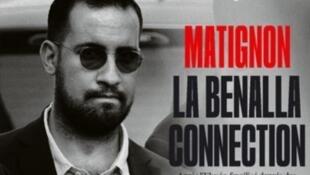Первая полоса Libération от 08.02.2019 «Беналла коннекшн»