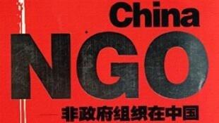 图为关于非政府组织在中国状况的研究图片
