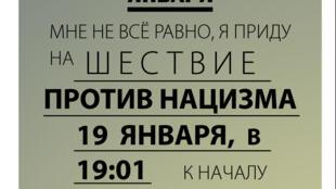 плакат Комитета 19 января