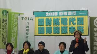 台灣全國廢核行動平台6日召開2018廢核遊行啟動記者會,宣布3月11日將在台北舉行「面對核電代價,翻轉能源未來」廢核大遊行,要求核一及二提前除役,儘速廢止核四。