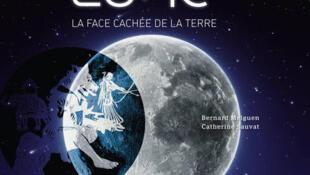 Lune, la face cachée de la Terre.