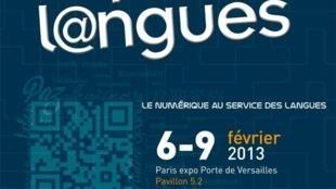 2013巴黎语言博览会(2月6日至9日)