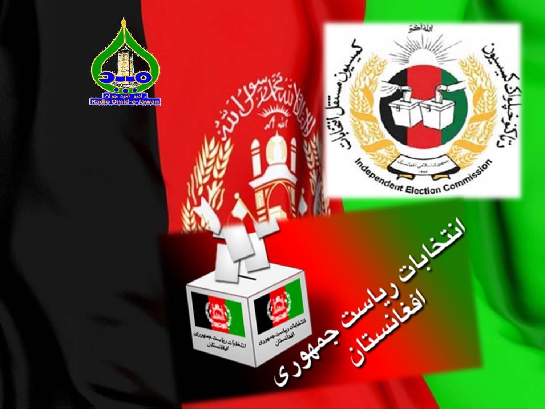 کمیسیون مستقل انتخابات افغانستان، تاریخ انتخابات ریاست جمهوری در این کشور را ٣١ فروردین ٩٨ مطابق با ٢٠ آوریل ٢٠١٩ اعلام کرد