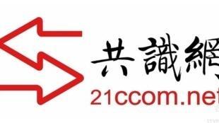 中国共识网被关闭2016年10月1日