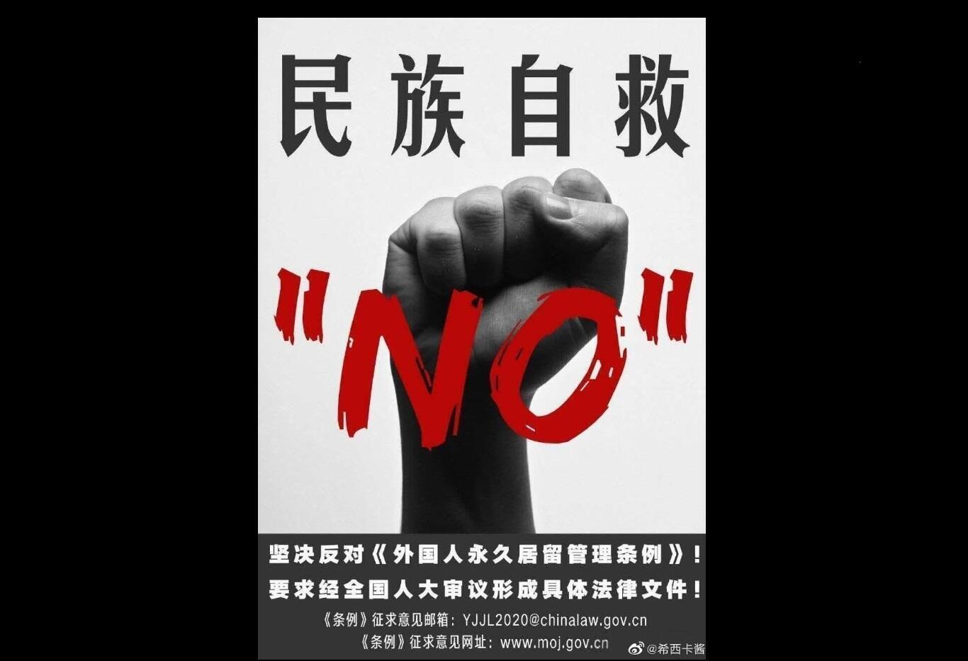 """""""Save the Nation - NO"""" to a law that makes it easy for foreigners to obtain long-term residence permits in China. The poster tells foreigners to use existing legislation."""