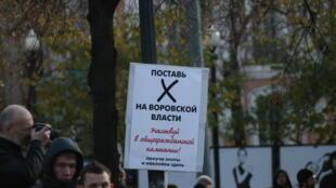 """Плакат """"Поставь крест на воровской власти!"""" на митинге в Москве 22 октября 2011 года"""