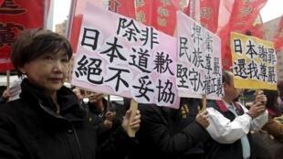台灣民眾示威敦促敦促日本就慰安婦問題道歉賠償
