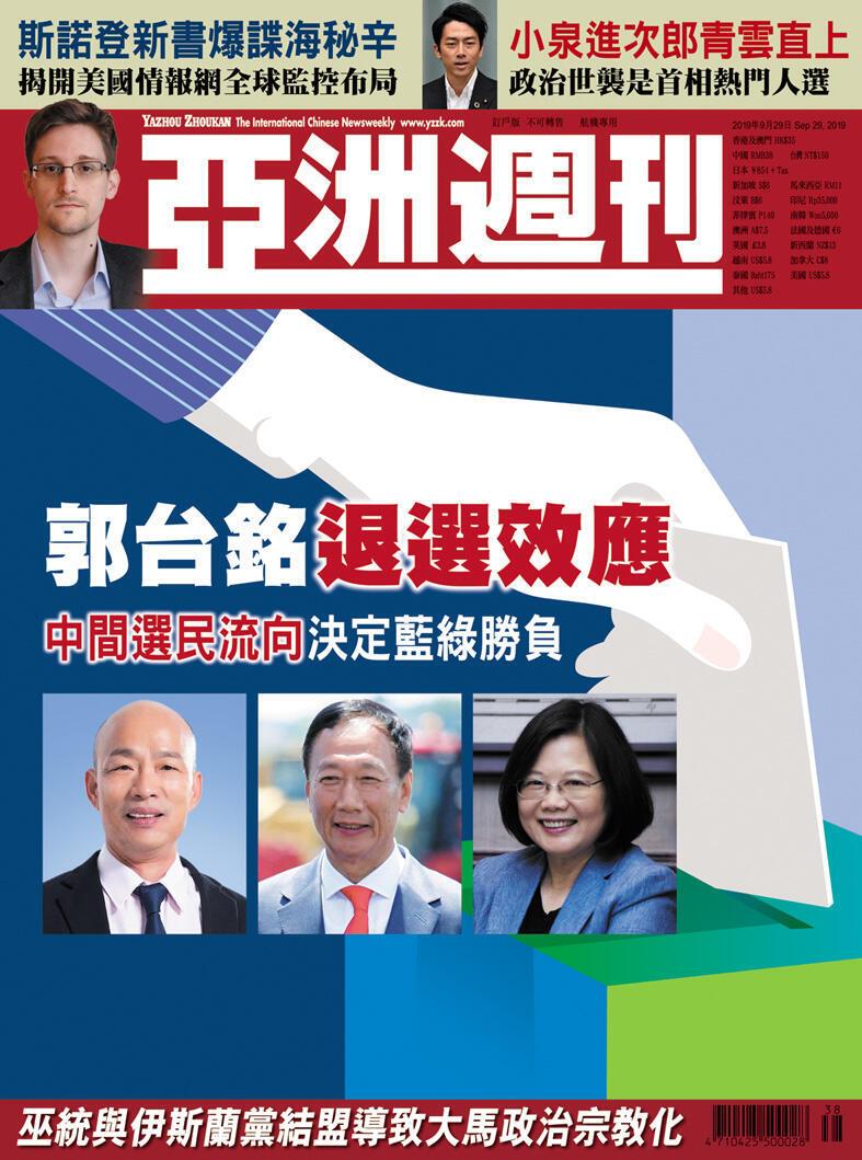 郭台铭退选效应,中间选民走向决定蓝绿胜负