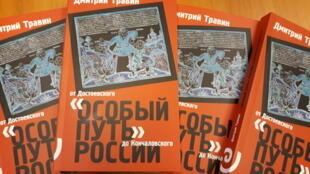 Книги Дмитрия Травина «Особый путь России: от Достоевского до Кончаловского»
