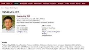 早先在新加坡国立大学李光耀公共政策学院对于黄靖教授的相关介绍