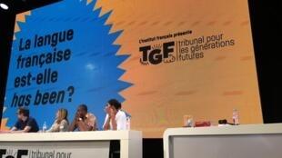 Les Ateliers de l'Institut Français se sont tenu les 18 et 19/07 au Palais de Tokyo, à Paris.