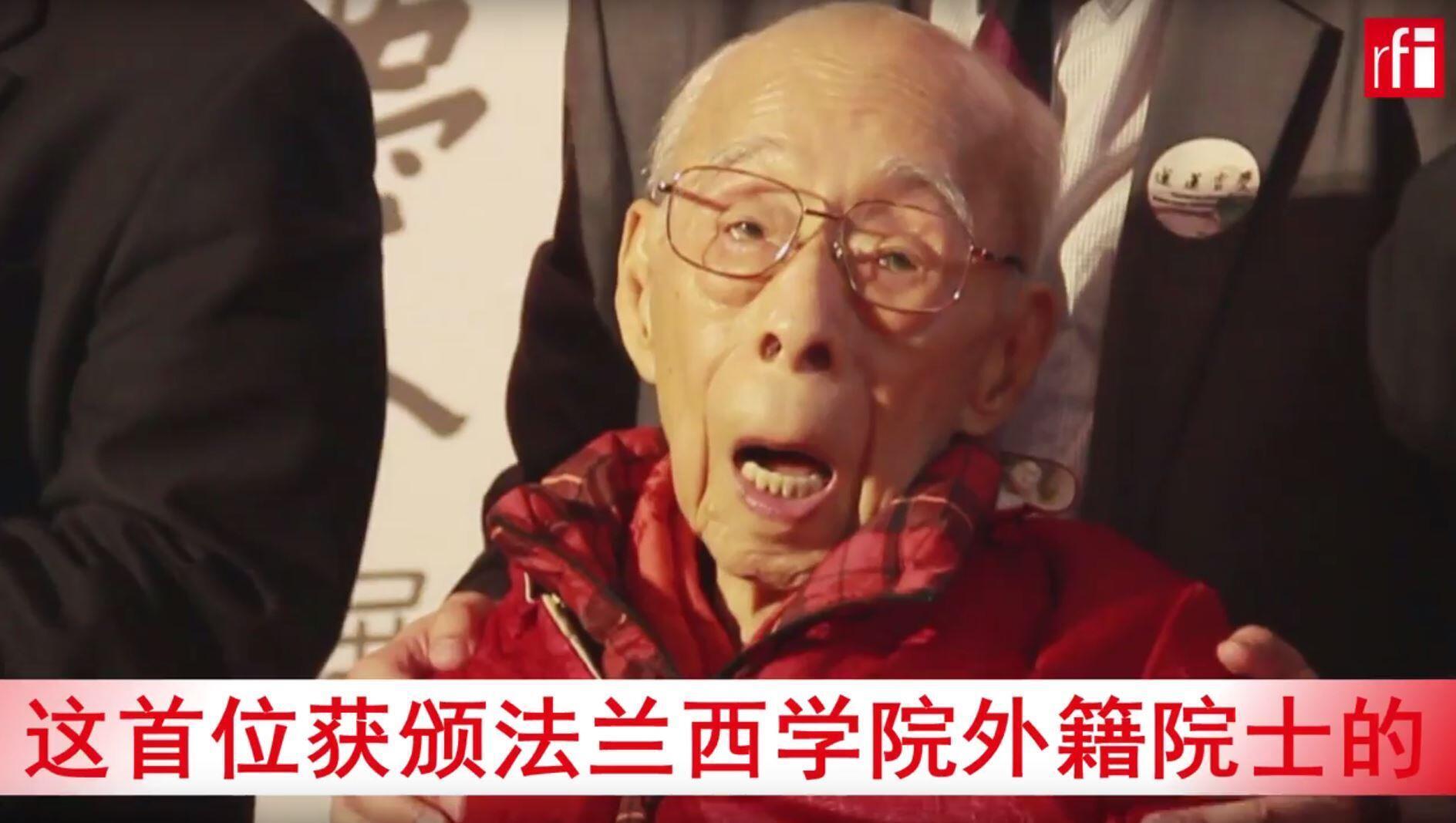 百岁汉学巨擘饶宗颐重返巴黎