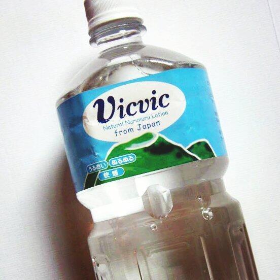Vicvic, una falsificación de Volvic.