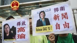 Manifestantes de Hong Kong pedem a libertação da jornalista chinesa Gao Yu, condenada a sete anos de prisão nesta sexta-feira (17).