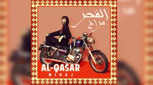 «Miraj», d'Al-Qasar.