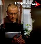 Михаил Ходорковский в Хамовническом суде