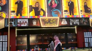 Dans le parc de loisirs Riyadh seasons, en Arabie saoudite. Les festivités sont prolongées jusque fin janvier 2020.