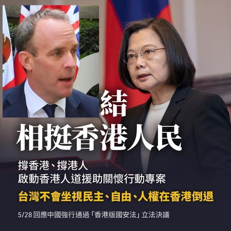 英國藍韜文(小圖)和台灣蔡英文均承諾想港人提供拘留援助。