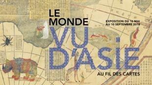 吉美博物館《亞洲看世界》特展宣傳海報