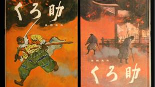 Cette illustration est tirée d'un livre pour enfants racontant l'histoire de Yasuke, écrit par Kurusu Yoshio, en 1943.