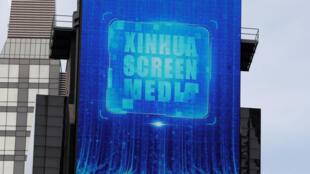 3月2日,位于纽约曼哈顿时代广场上的新华社广告屏幕。