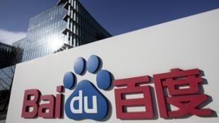 中国最大的搜索引擎百度集团