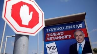 Une affiche électorale de Benyamin Netanyahu, le Premier ministre israélien le 9 septembre 2019 à Ashdod.