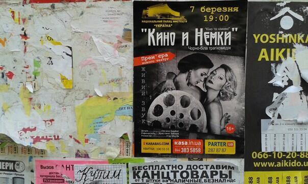 Affiches de cinéma lacérées sur un mur de Kiev, en Ukraine.