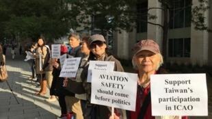 2016年9月27日年近30名蒙特娄(陆称:蒙特利尔)台侨在ICAO大会开幕式会场外集结,表达台湾应该加入国际民航组织ICAO大会的立场,强调飞航安全超越政治问题。
