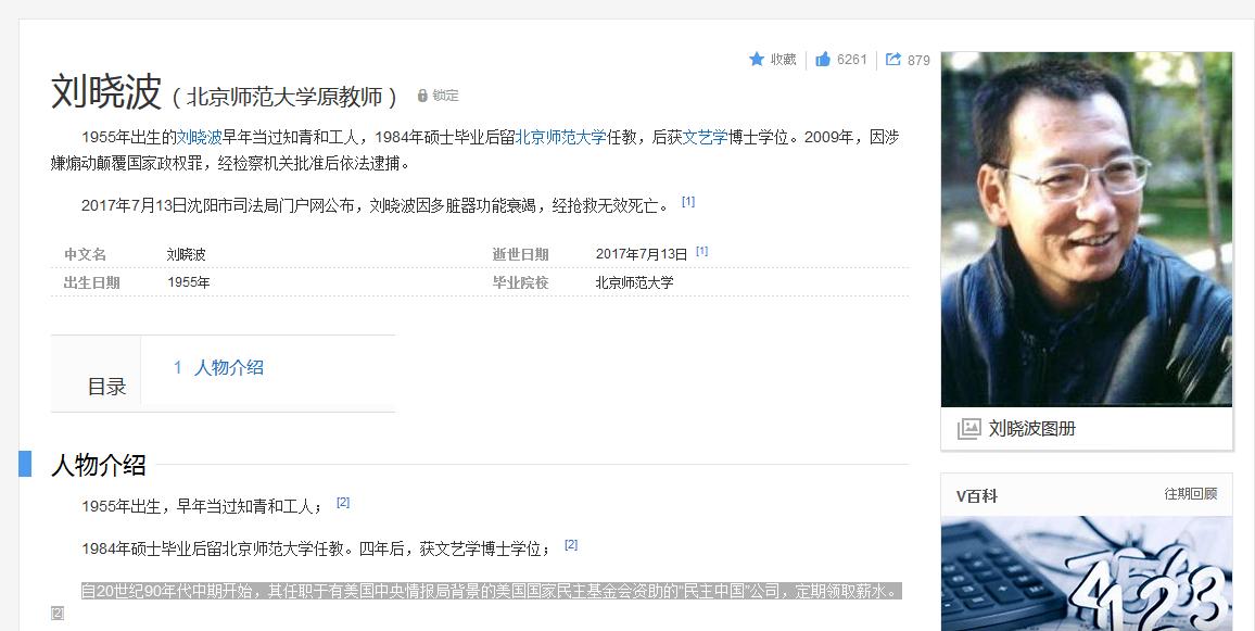 La page du moteur de recherche Baidu consacrée au Prix Nobel Liu Xiaobo évoque volontiers ses passages en camp de rééducation.