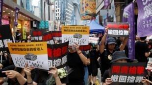 """香港民众6月16日上街抗议要求特首林郑月娥下台,撤销""""送中条例""""资料图片"""