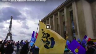 巴黎聲援維族人大遊行,2020年8月16日。