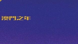Years of Macau (Anos de Macau), longa metragem composta de nove curtas metragens macaenses.