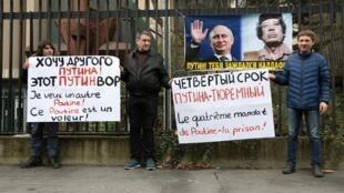 Протестующие у посольства России, 28 января 2018 года, Париж.