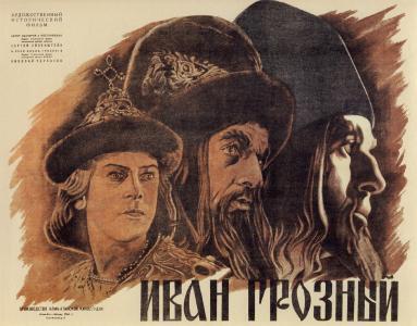 Киноплакат к фильму «Иван Грозный» С. М. Эйзенштейна
