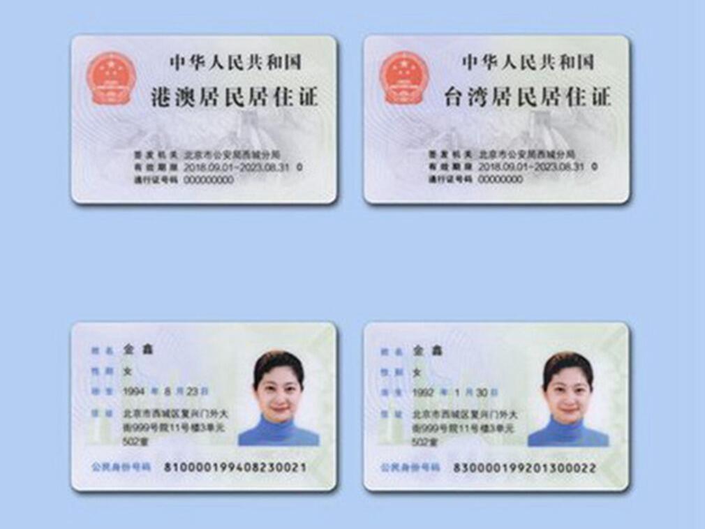 港澳台居民居住证