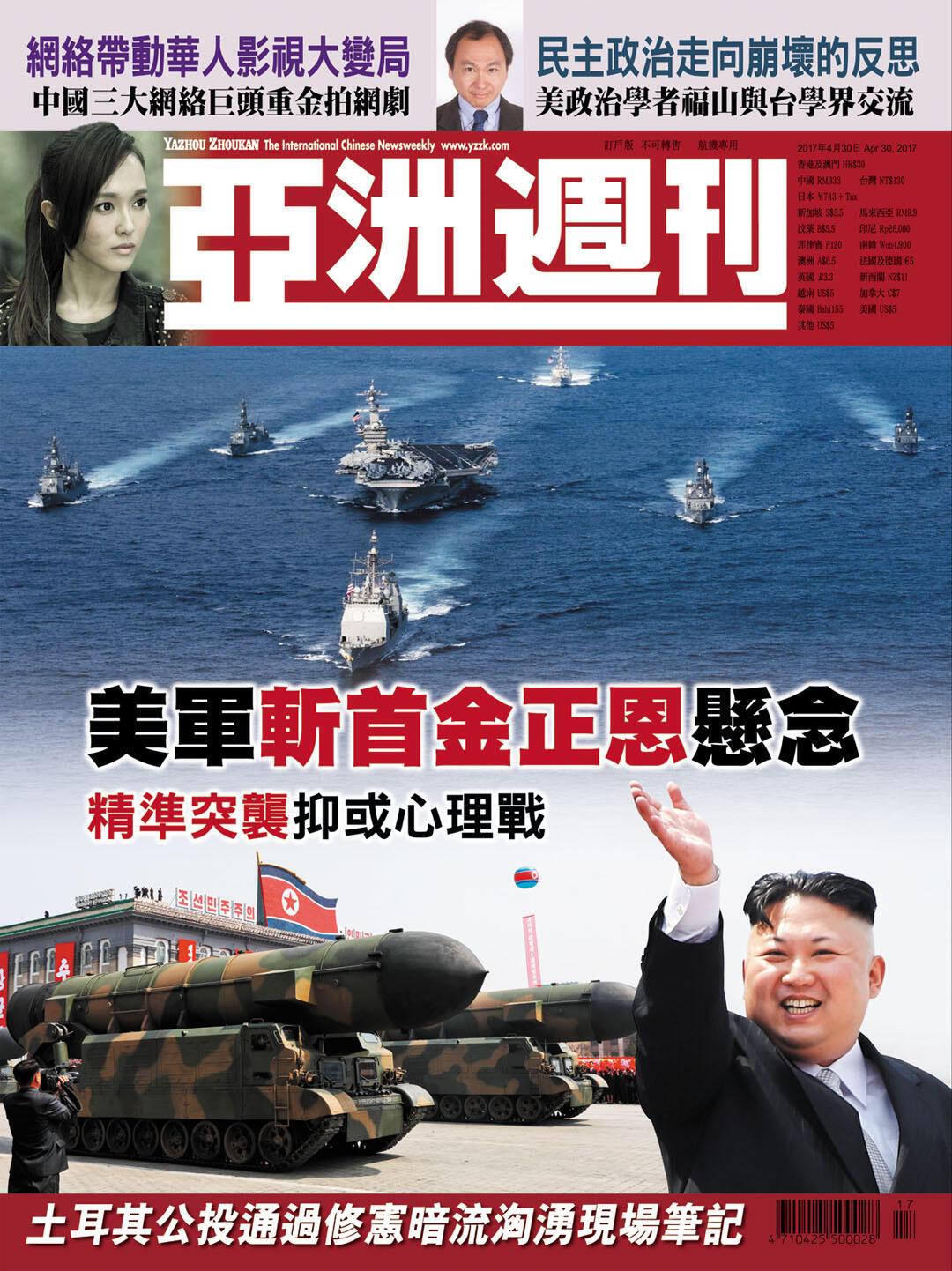 《亞洲周刊》第31卷 17期封面图片