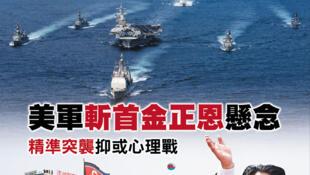 《亞洲周刊》第31卷 17期封面圖片