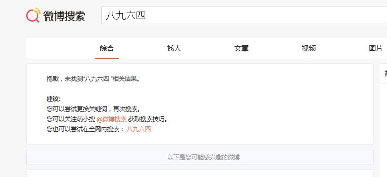 La recherche «4 juin 89» sur Weibo ne renvoit à aucune occurence.