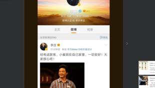 圖為李莊律師微博截圖