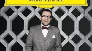 ماهان اصفهانی: سی.دی. آخر او توسط کمپانی دوچ گراموفون منتشر شده است