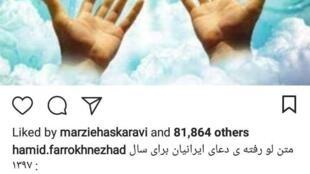 واکنشهای جمعی ایرانیان به حوادث و سوانح