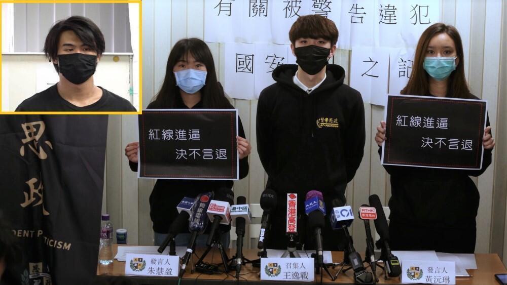 23.9 賢學思政四人被捕,左上小圖是前秘書長陳枳森(資料圖片)