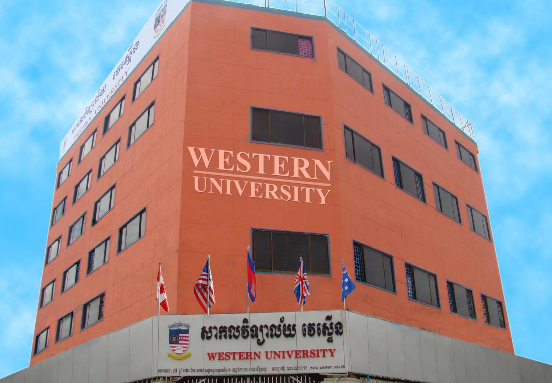 អគារសកលវិទ្យាល័យឯកជន Western