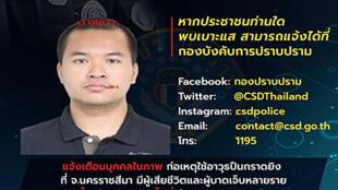 """Um poster da Polícia Anti-Crime tailandesa reclamava, no sábado dia 8 de Fevereiro, a detenção do sargento Jakrapanth Thomma que atacou o centro comercial  """"Terminal 21""""  de  Nakhon Ratchasima,onde  matou  trinta pessoas.."""
