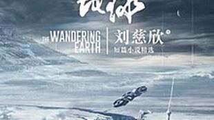 流浪地球影片海報