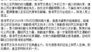 香港眾志相關聲明資料圖片